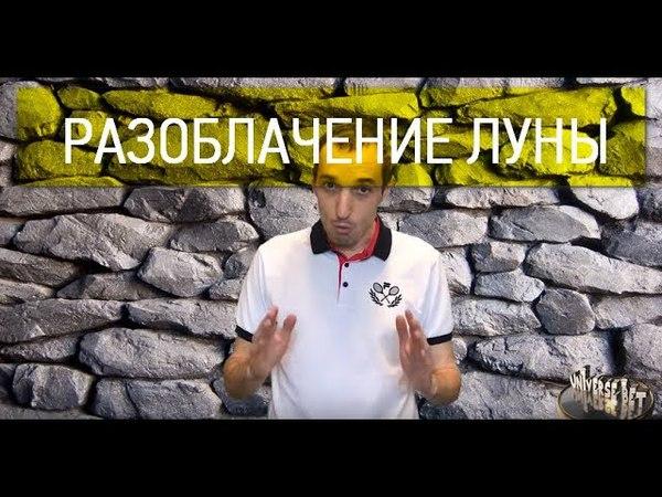 РАЗОБЛАЧЕНИЕ ЮРЫ АЛПАТОВА [ЛУНА] ИЗ ЖЕЛЕЗНОЙ СТАВКИ [АНДРЕЙ АЛИСТАРОВ]