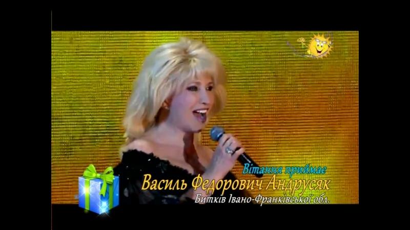 ВІТАННЯ_АНДРУСЯК В.Ф.