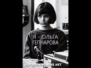 Я, Ольга Гепнарова / Já, Olga Hepnarová , 2016 Чехия, Польша, Словакия, Франция