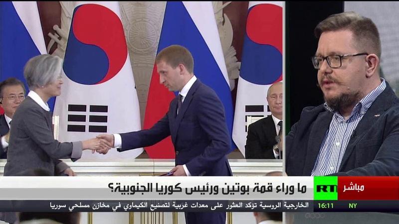 ما وراء قمة بوتين ورئيس كوريا الجنوبية؟ - تغ