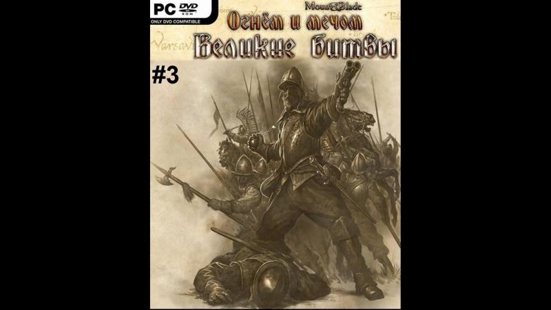 Прохождение игры Mount Blade Огнем и мечом Великие битвы. Часть 3. Ермаков Александр.