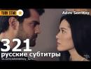 Adini Sen Koy  Ты назови 321 Серия (русские субтитры)