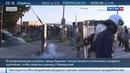 Новости на Россия 24 • Нелегалы в Греции предприняли очередную попытку прорваться в Македонию