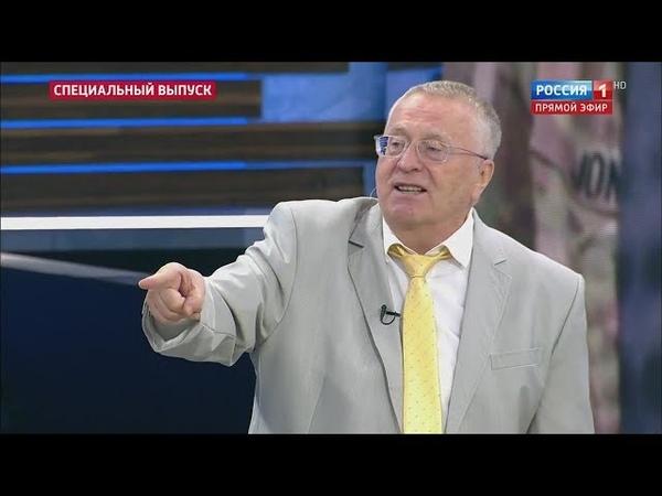 Жириновский про Трампа и саммит НАТ0 на ток-шоу 60 минут 12.07.2018