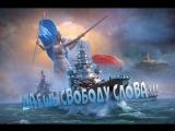 world of warships - и снова здравствуйте!!!