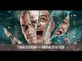 Новый Фильм Гласс / Стекло — Русский тизер-трейлер (2019)