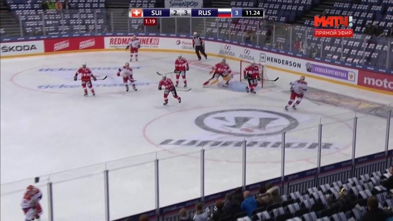 Кубок Карьялы. Швейцария - Россия