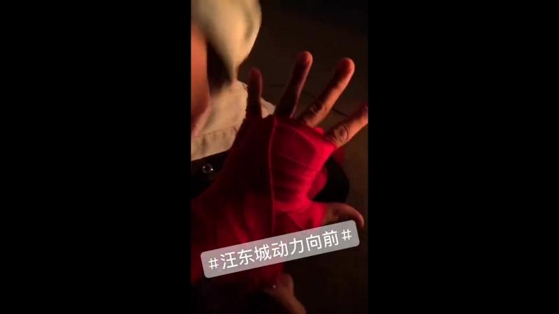 汪東城動力向前 (Ван Дон Чен полный вперед) 19.03.2018