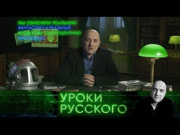Захар Прилепин. Уроки русского. Урок №20: Аэлита, поприставай к мужчинам