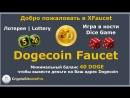 Кран Dogecoin (Faucet) | Roll | Game | Lottery
