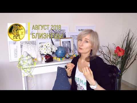 БЛИЗНЕЦЫ ♊ гороскоп на АВГУСТ 2018/✅СОЛНЕЧНОЕ ЗАТМЕНИЕ/ прогноз от Olga