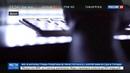 Новости на Россия 24 • ЦРУ США крадет компьютерные вирусы и устраивает с их помощью кибератаки