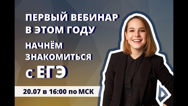 Вебинары с Лией Менделеевой. Знакомство с ЕГЭ.