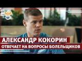 Александр Кокорин ответил на вопросы болельщиков из VK