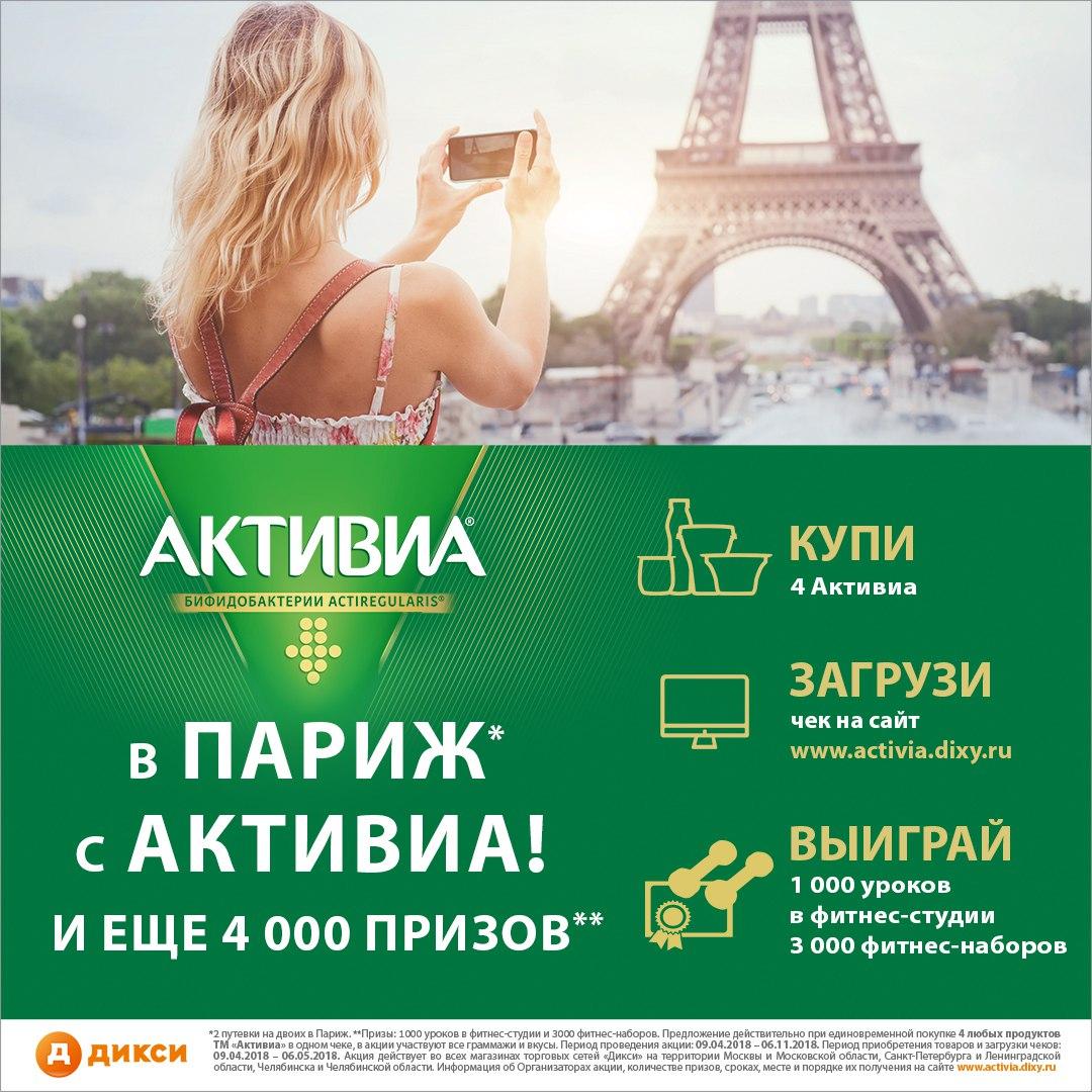 Купи Активиа и получи путевку на двоих в Париж