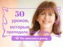 Регина Бретт 50 уроков которые преподала мне жизнь
