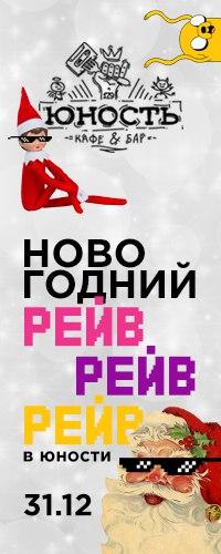 Афиша Ростов-на-Дону 31.12 НОВОГОДНИЙ РЕЙВ В ЮНОСТИ