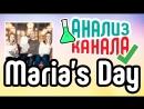"""Анализ канала """"Maria's Day"""". Смотрите аудит канала от специалиста."""