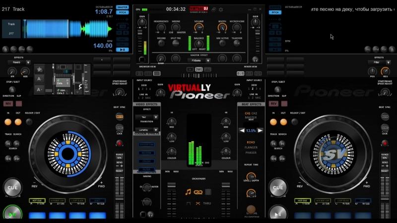 217 Track Virtual DJ