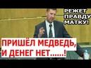 У вас нет денег ЛЮДЯМ на пенсии!?Депутат ЛДПР устроил ЖЁСТКИЙ разнос из-за пенсионной реформы в РФ