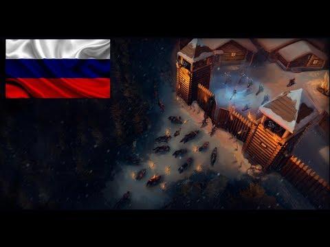 Night is coming - Славянский градостроительный симулятор [Малоизвестные игры4]