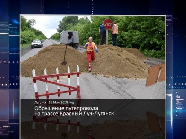 ГТРК ЛНР. Очевидец. Обрушение путепровода на трассе Красный Луч Луганск. 21 мая 2018