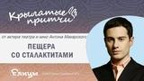 Пещера со сталактитами - Антон Макарский - Крылатые притчи