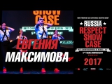 Максимова Евгения RUSSIA RESPECT SHOWCASE 2017 OFFICIAL 4K