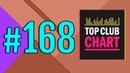 Top Club Chart 168 от 16.06.2018 - главный клубный чарт страны!