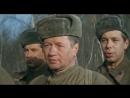 Аты-баты, шли солдаты. (1976) фильм