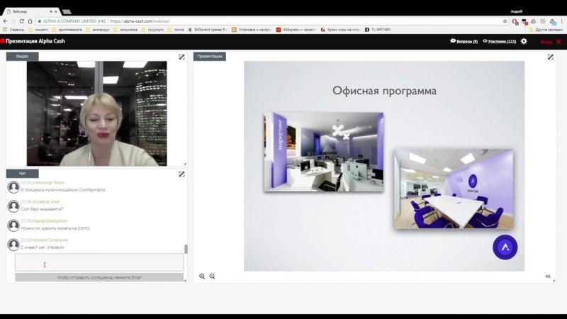 Презентация компании Alpfa Cash - Вебинар от спикера Марии Антоненко