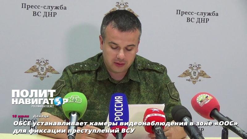 ОБСЕ устанавливает камеры видеонаблюдения в зоне «ООС» для фиксации преступлений ВСУ