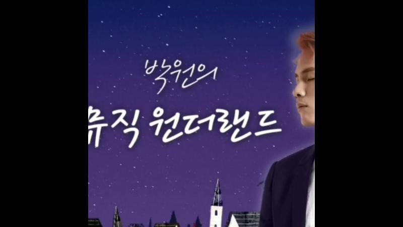 [VIDEO] Park Won abt. BTS on radio cut