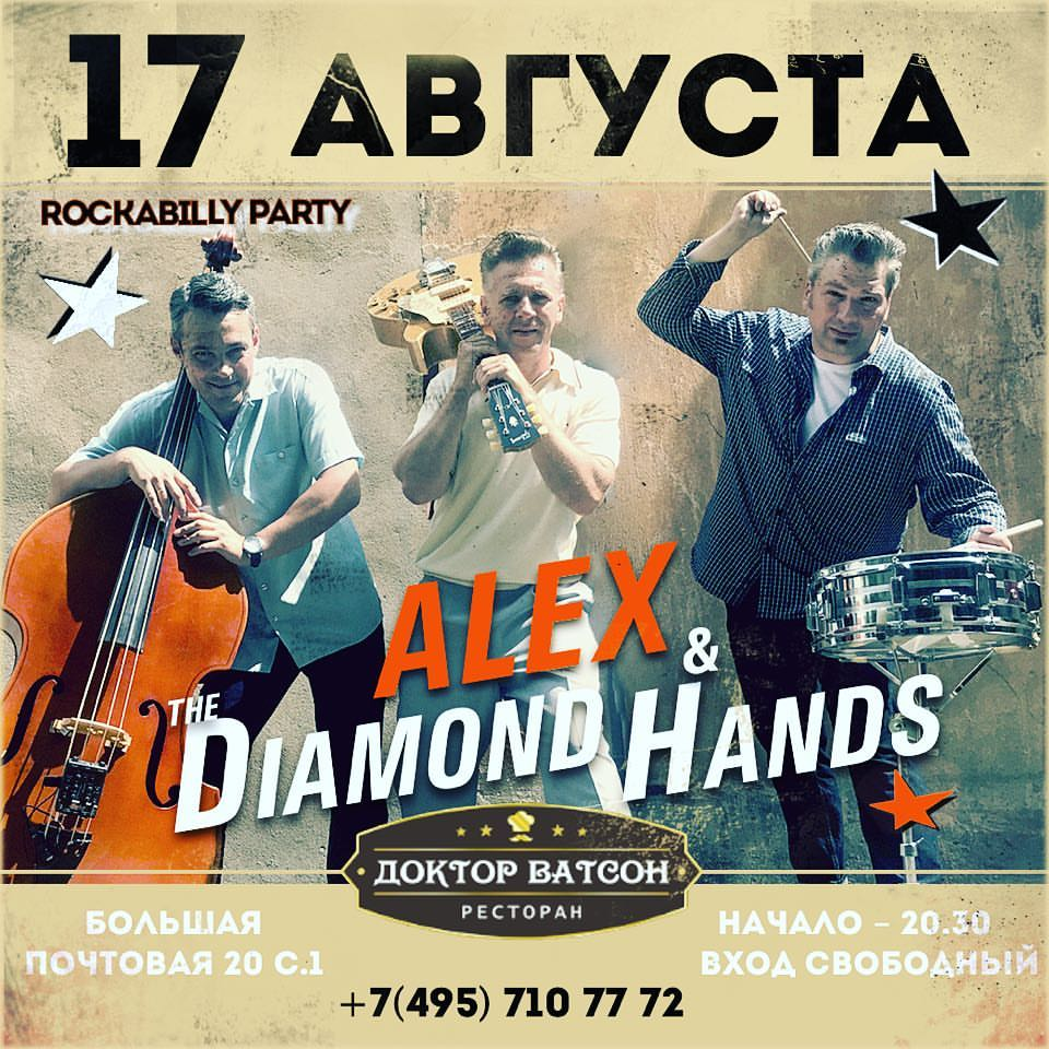 17.08 The Diamond Hand в клубе Доктор Ватсон!