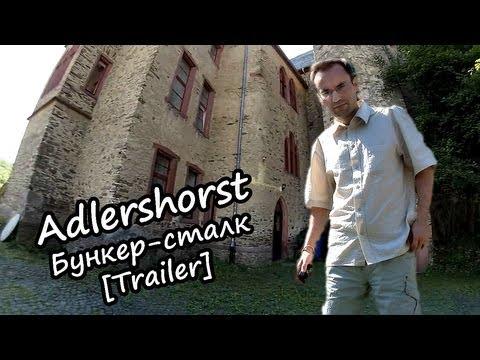 Орлиное гнездо - Трейлер фильма о бункере Гитлера (2013) - Adlerhorst, Langenhain-Ziegenberg, Ober-Mörlen, FHQ