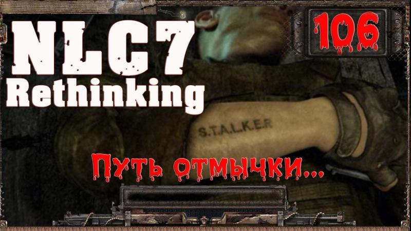 S.T.A.L.K.E.R. NLC7: Rethinking Путь отмычки. ч.106