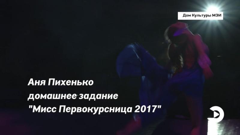 Танец участницы «МИСС Первокурсницы» 2017 — Анны Пихееько