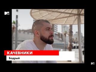 MTV/12 Злобных Зрителей/кАчевники