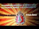 La nuova orchestra e coro dell'Armata Rossa-Новый оркестр и хор красной армии.