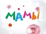 Мамы с 8 Марта смотрите на Пятом канале (Пореченков)