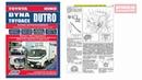 Руководство по ремонту Toyota Dyna, Toyoace, Hino Dutro с 1999 дизель