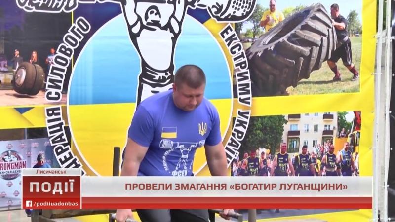 Змагання Богатир Луганщини провели у Лисичанську
