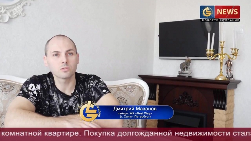 Отзыв пайщика кооператива Бест Вей Дмитрия Мазанова