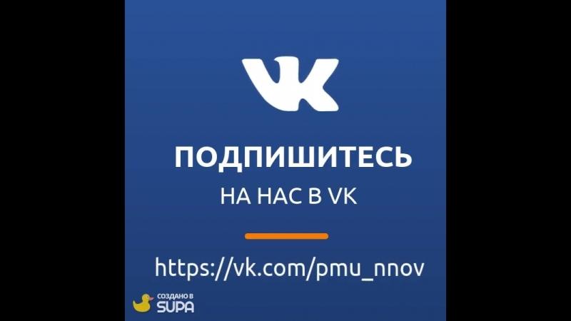 Vk.com/pmu_nnov