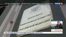 Новости на Россия 24 • ЦИК ожидает очередь из желающих стать президентом