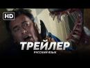 RUS | Трейлер: «Эш против Зловещих мертвецов» - 3 сезон  «Ash vs Evil Dead» - 3 season, 2018 | Jaskier