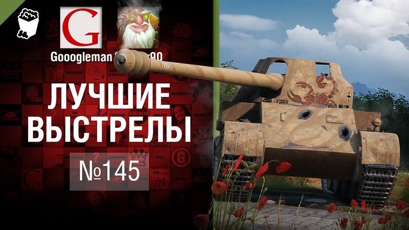Лучшие выстрелы №145 от Gooogleman и Sn1p3r90 World of Tanks