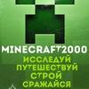 Сервер Minecraft2000.ru (официальная группа)