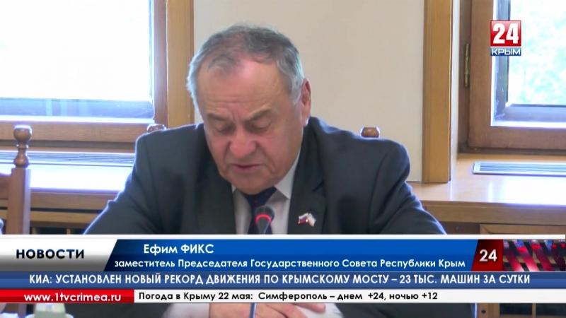 Открыты к сотрудничеству и обмену опытом. Вице-спикер крымского парламента Ефим Фикс провёл встречу с делегацией из Приморского