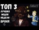 Fallout 4: ТОП 3 Лучших Мода Недели ☢ Броня